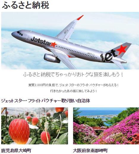 ジェットスター・ジャパンは、ふるさと納税に航空券を購入できるフライトバウチャーの提供を開始!