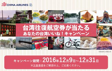 チャイナエアラインは、台湾往復航空券などが当たる、あなたの台湾良いね!キャンペーンを開催!