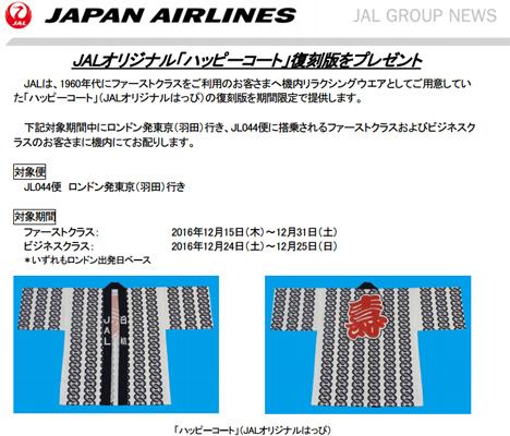 JALは、ビートルズが来日した時に着ていたハッピを復刻,期間限定で機内でプレゼント!2のコピー