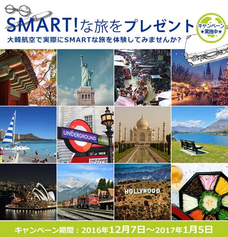 大韓航空は、ビジネスクラス往復券などがプレゼントされる 「SMART!な旅をプレゼントキャンペーン」を開催!