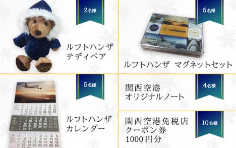 ルフトハンザ航空と関空は、クイズに答えプレミアムエコノミーペア往復航空券などが当たるプレゼントキャンペーンを開催2