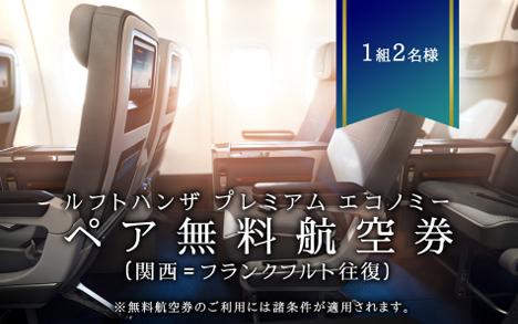ルフトハンザ航空と関空は、クイズに答えプレミアムエコノミーペア往復航空券などが当たるプレゼントキャンペーンを開催1