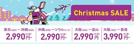 国際線が1,990円のスペシャル運賃!Peachは、12月18日までの期間限定でクリスマスセールを開催!