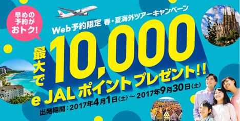 JALは、Web予約限定で、最大10,000 e JALポイントがプレゼントされるキャンペーンを開催!