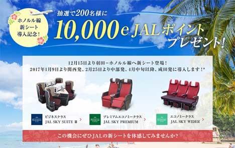 JALは、10,000e JALポイントがプレゼントされる「新シート導入記念!e JALポイントプレゼントキャンペーン」を開催!