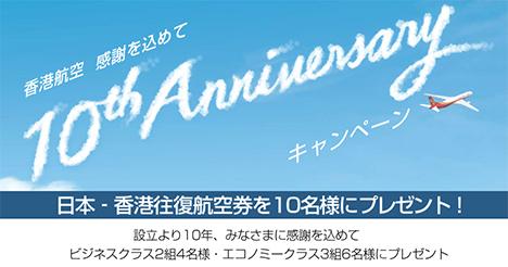 香港航空は設立10周年を記念して、クイズでビジネスクラスなどの往復航空券が当たるキャンペーン を開催!