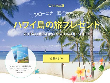 ハワイアン航空とHGVCは、コナ直行便就航を記念して豪華リゾートに泊まるハワイ島の旅などが当たるキャンペーンを開催!