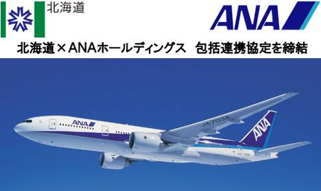 ANAは北海道との包括連携協定を発表!道内路線が片道6,200円~に!
