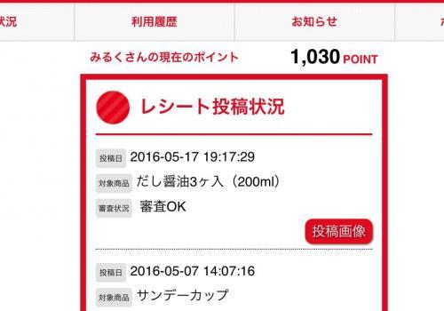 fc2blog_20160525104845b64.jpg