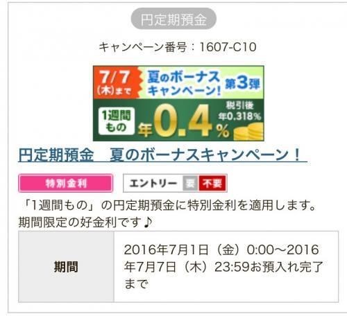 fc2blog_20160705123426a83.jpg