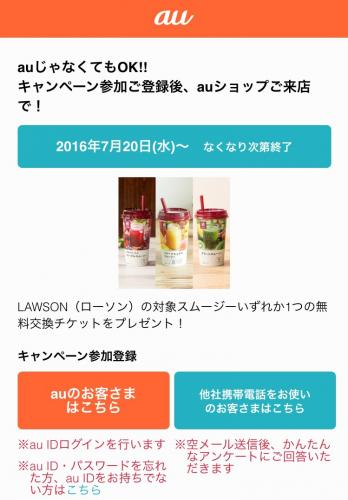 fc2blog_20160723092524a90.jpg