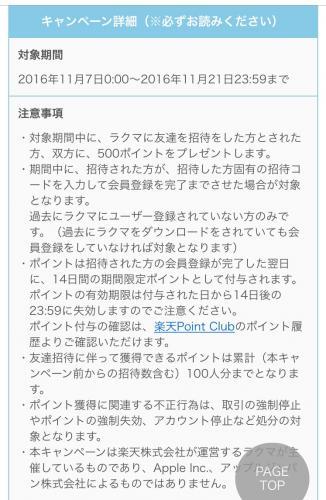 fc2blog_20161107233003144.jpg
