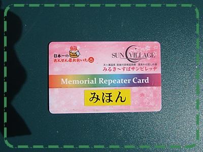 学会カード