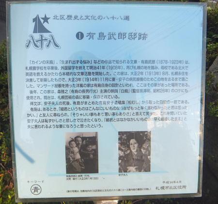 有島武郎3