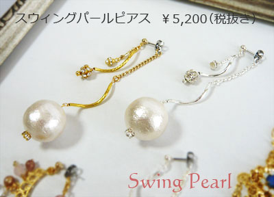 swingpearlPe_20160804160000b18.jpg