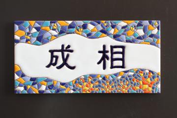 10_20cm_nariai2(2).jpg