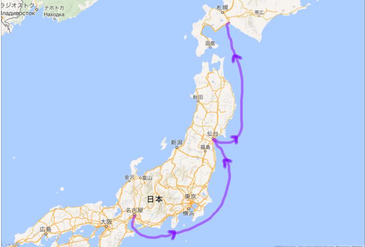 名古屋から北海道へ