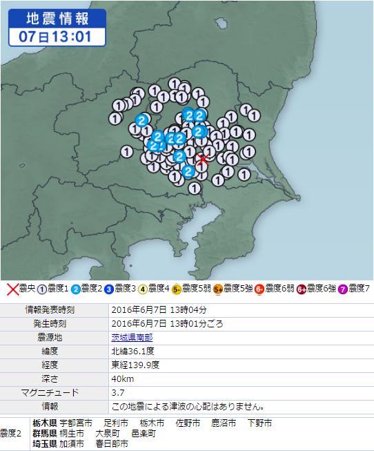 6月9日地震画像①