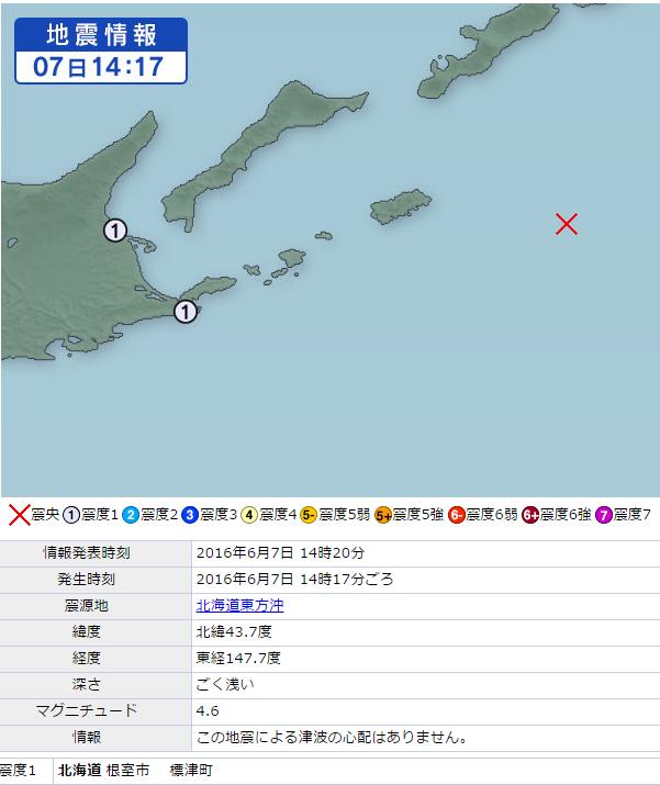 6月9日地震画像②