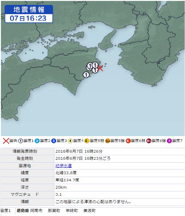6月9日地震画像③