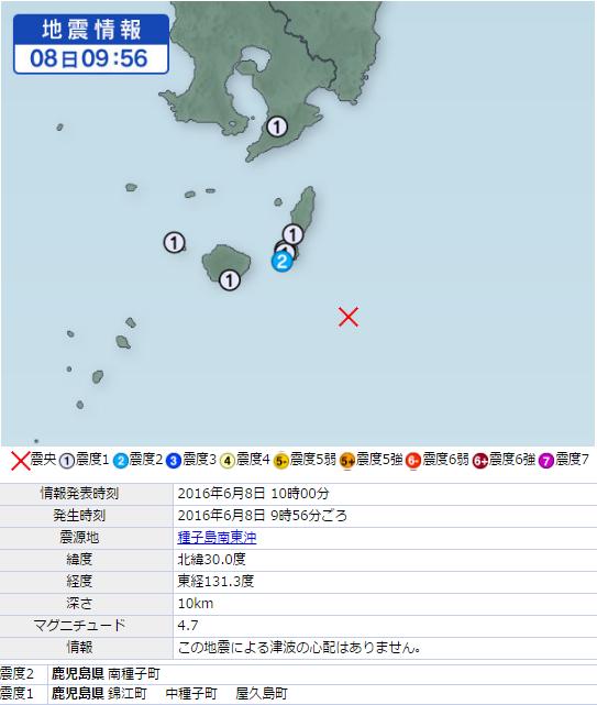 6月9日地震画像⑤