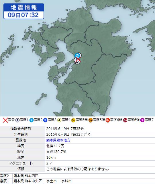 6月9日地震画像⑧