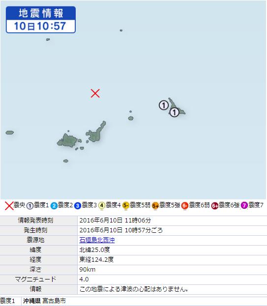 6月11日地震画像①