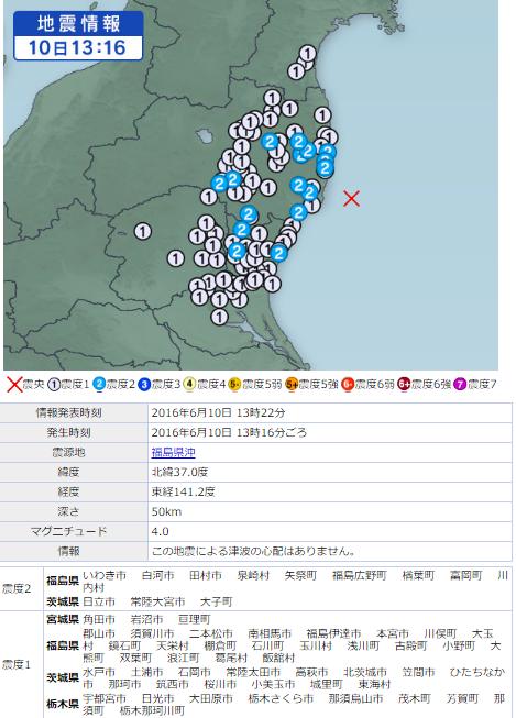 6月11日地震画像②