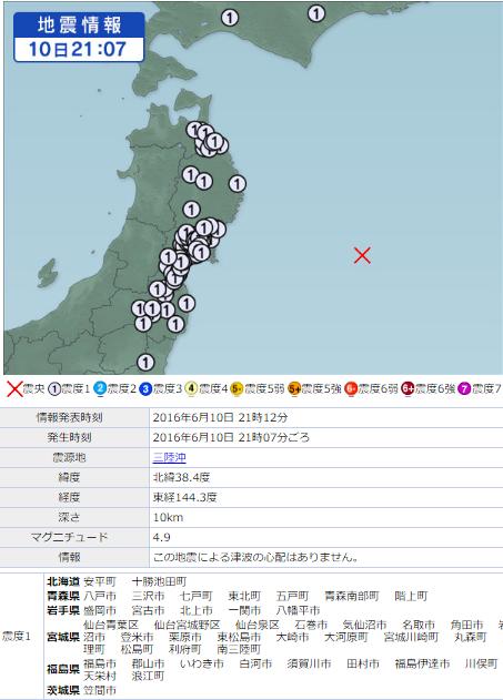 6月11日地震画像③