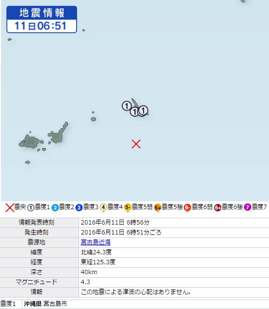 6月11日地震画像⑤