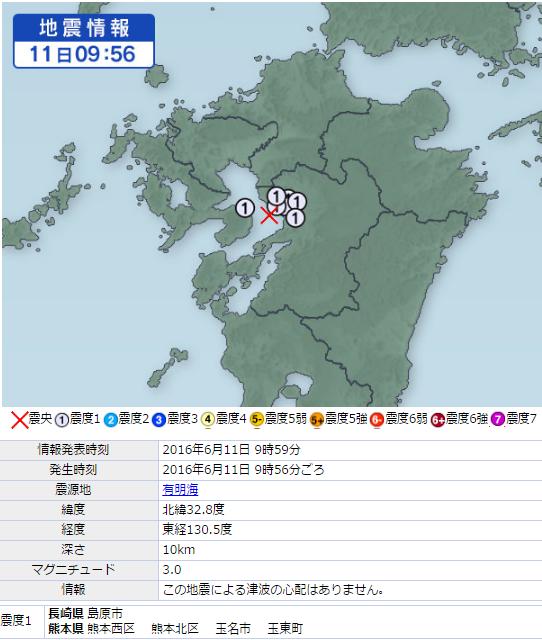 6月11日地震画像⑥