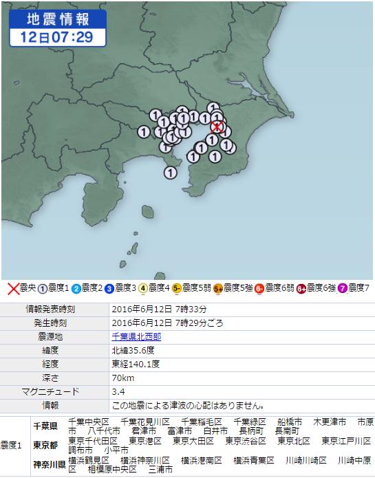 6月12日地震情報⑤