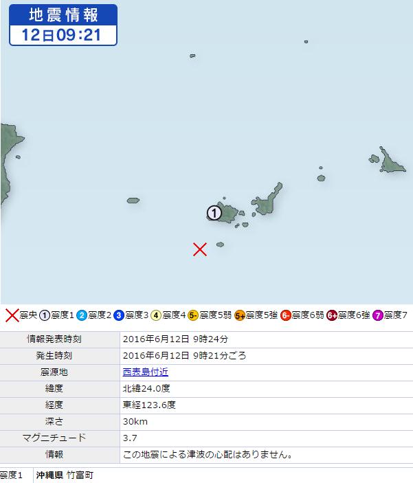6月12日地震画像⑦
