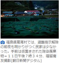 6月12日ニュース記事②