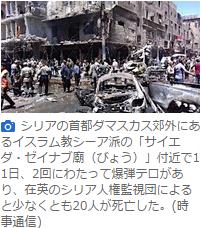 6月12日ニュース記事③