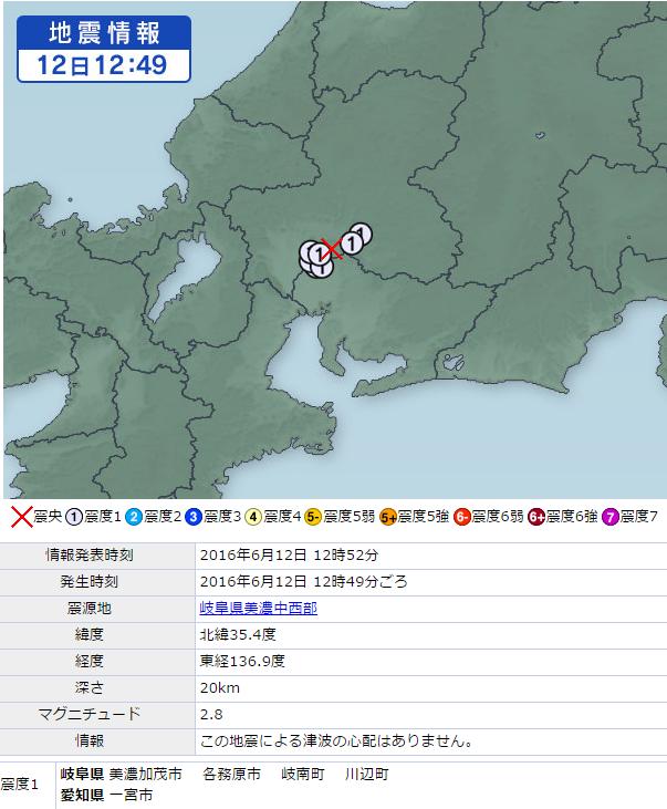 6月13日地震画像