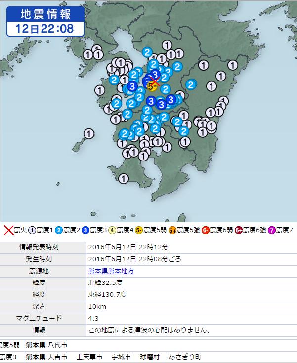 6月13日地震画像③