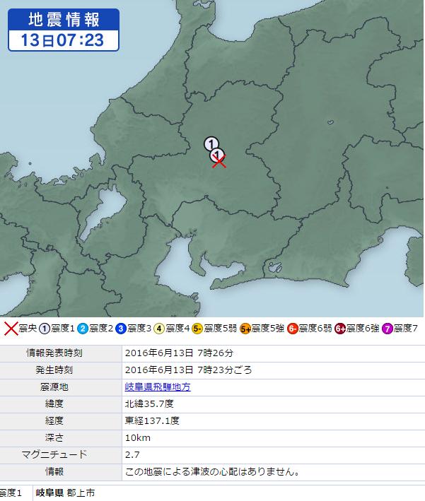6月13日地震画像⑤