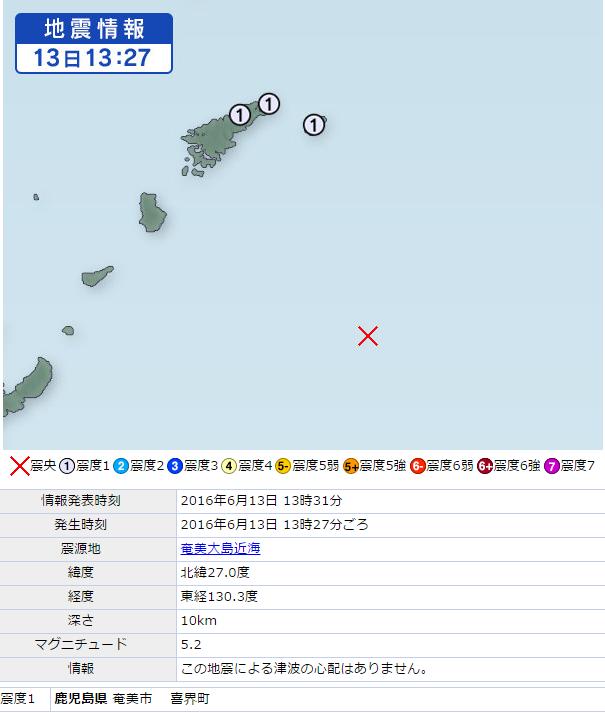 6月14日地震画像③