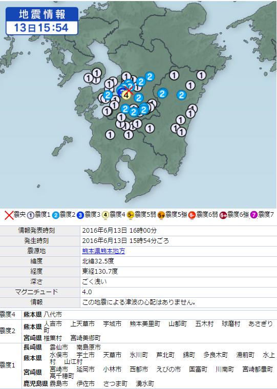 6月14日地震画像④