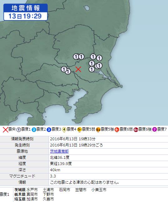 6月14日地震画像⑤