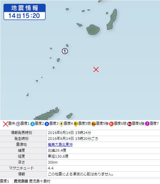 15日地震⑤