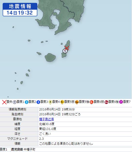 15日地震画像⑥