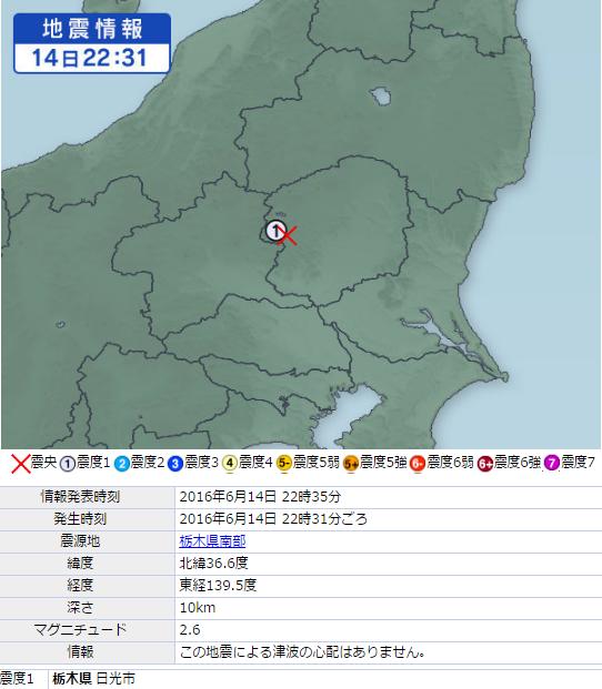 15日地震⑦