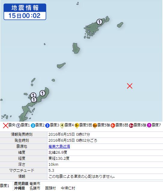 15日地震⑧