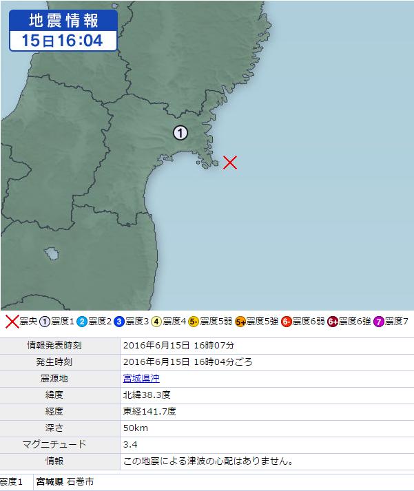 6月15日地震④