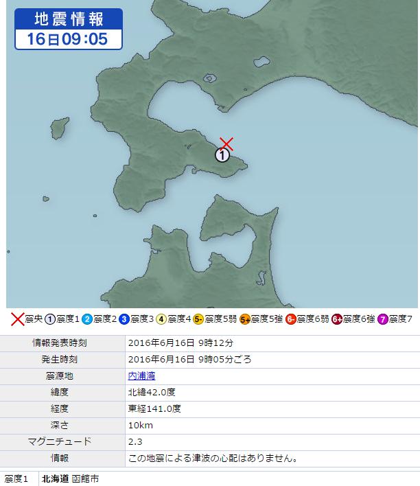 6月17日地震②