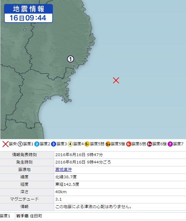 6月17日地震③