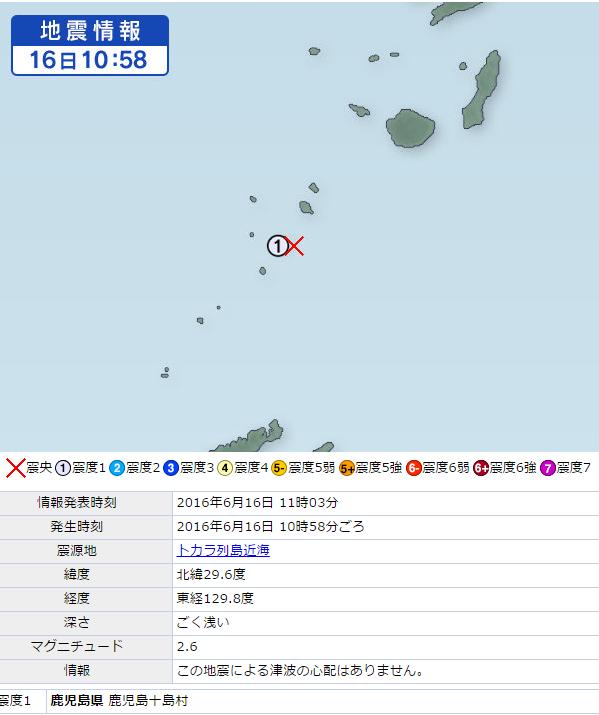 6月17日地震④