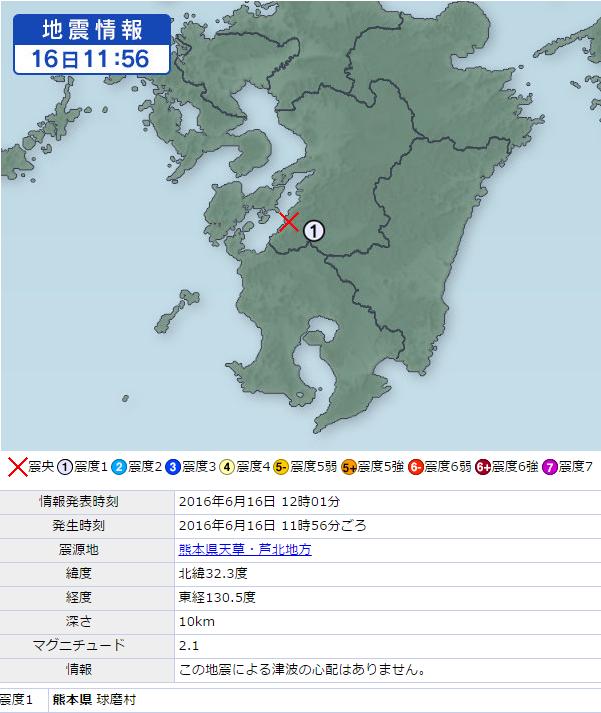 6月17日地震⑤